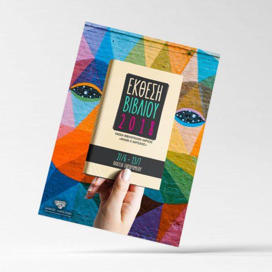 Σχεδιασμός Αφίσας για την έκθεση Βιβλίου στη Λάρισα.