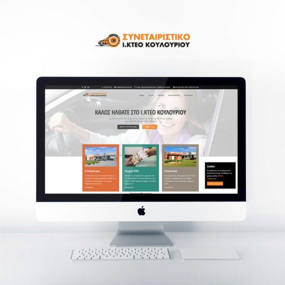 Κατασκευή ιστοσελίδας για το ΙΚΤΕΟ Κουλουρίου στη Λάρισα.