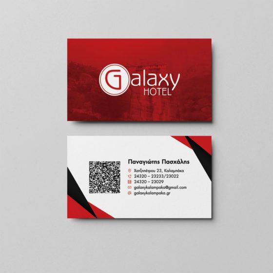 Σχεδιασμός επαγγελματικής κάρτας για το ξενοδοχείο Galaxy