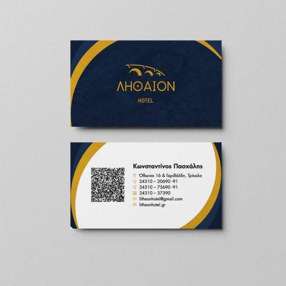 Σχεδιασμός επαγγελματικής κάρτας για το ξενοδοχείο Ληθαίον στα Τρίκαλα.