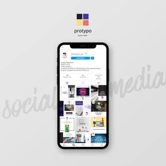 ΔιαχείρισηSocialMediaγιατοProtypo DigitalPrinting